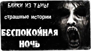 """Ночью в квартире происходят жуткие события.Посетите наш магазин """"Темный уголок"""": http://shop.dark-ness.gaРекламное сотрудничество: https://goo.gl/6zcHaxОзвучка и оформление: Brutal Death.Свои истории можете присылать сюда: gordon55@rambler.ruИспользована музыка:Композиция """"The Halloween Dawn"""" принадлежит исполнителю Twin Musicom. Лицензия: Creative Commons Attribution (https://creativecommons.org/licenses/by/4.0/).Оригинальная версия: http://www.twinmusicom.org/song/248/the-halloween-dawn.Исполнитель: http://www.twinmusicom.orgНе забудь подписаться на мои группы:Твиттер: https://twitter.com/TalesFTDarknessВК: https://vk.com/club127038815Фэйсбук: https://www.facebook.com/profile.php?id=100011436351916ОК: https://www.ok.ru/talesfromthedarknessПодпишись на мой канал романтических историй: https://goo.gl/Zvgn33Подключи рекламу для своего канала: http://join.air.io/talesfromthedarknessПосети наш сайт Царство Тьмы: http://dark-ness.ga/Помоги каналу:Подкинь рублик: https://goo.gl/lOrTcZКошельки веб-мани:1) R9662784484782) Z525753068268All Copyrights belongsTo their rightful owners.If you are the authorOf the fragment video and distribute itInfringes your copyrightplease contact us.Все авторские права принадлежат Их законным владельцам.Если вы являетесь авторомФрагмента из выпуска и егоРаспространение ущемляет Ваши авторские права пожалуйста, свяжитесь с нами."""