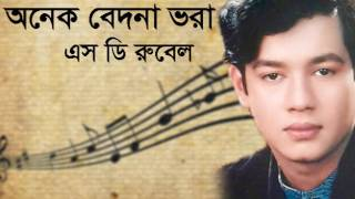 Video Onek Bedona Vora (অনেক বেদনা ভরা) | S D Rubel | Lyrical Video | SDRF MP3, 3GP, MP4, WEBM, AVI, FLV Agustus 2019