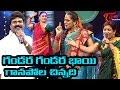 Gandara Gandara Bhai Ganapola Chinnadi | Popular Telangana Folk Songs | by Rasamayi, Sandhya Shankar