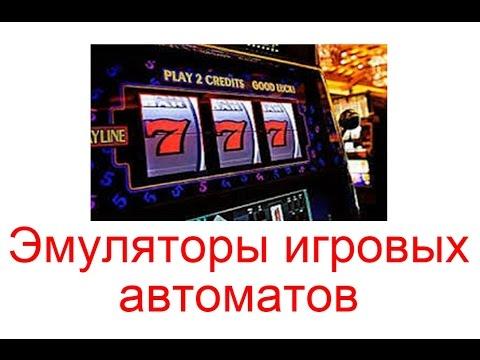 Бесплатные эмуляторы игровых автоматов играть онлайн бесплатно