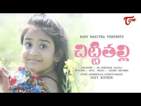 Chitti Thalli   Telugu Short Film 2018   By Gopi Kothur - TeluguOne