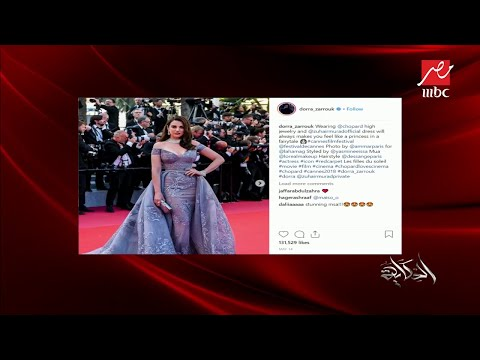 """عمرو أديب يبدي إعجابه بفستان درة في مهرجان """"كان"""""""