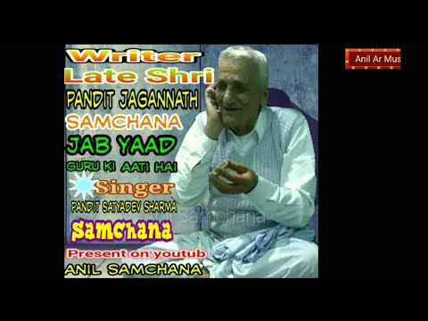 Pandit Jagannath की रागिनी Satya Dev Sharma Jab Yaad Guru ki Aati Hai #AnilArMusic #AnilSamchana