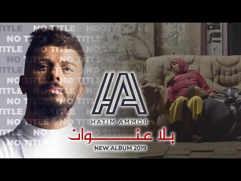 Hatim Ammor - Bla 3onwane (official Video) L حاتم عمور - بلا عنوان