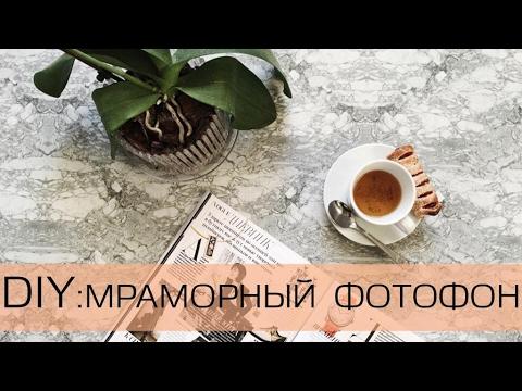 DIY: МРАМОРНЫЙ ФОТОФОН за 200р