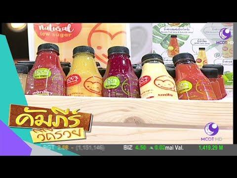 เปิดคัมภีร์ธุรกิจ น้ำผักผลไม้ 100% สูตรคุณพ่อ (26 พ.ค.60) คัมภีร์วิถีรวย | 9 MCOT HD