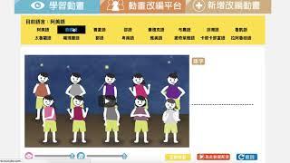 06 01動畫平台基本功能 族語E樂園細部操作影片