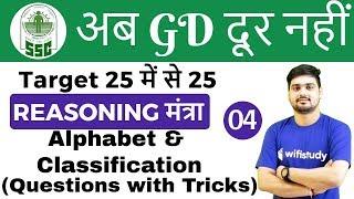 9:00 PM - अब GD दूर नहीं | Reasoning मंत्रा  by Hitesh Sir | Day#04 | Alphabet and Classification