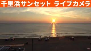千里浜サンセットライブカメラ
