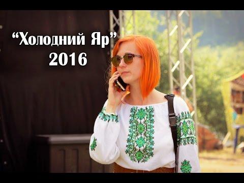 На Черкащині вдруге відбувся фестиваль нескореної нації «Холодний Яр»