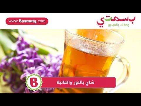 شاي باللوز والفانيلا