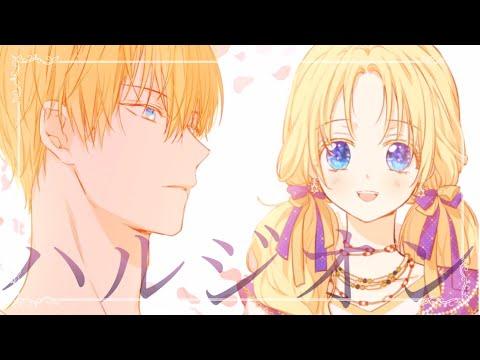 【MAD/AMV】ある日お姫様になってしまった件について(Who made me a princess) - ハルジオン -