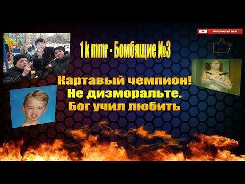 Картавый чемпион Не дизморальте Бог учил любить - DomaVideo.Ru