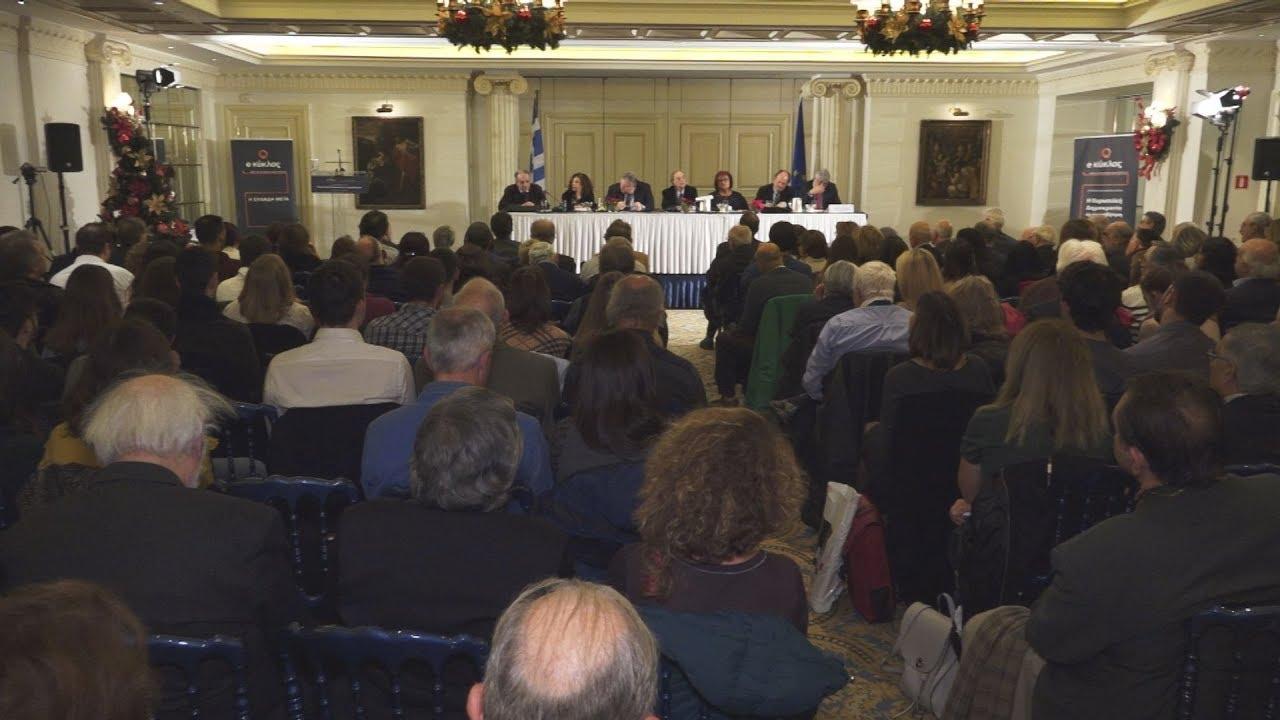 «Επίγνωση και δημόσια ευθύνη, Η Ευρωπαϊκή Δημοκρατία σε αμφισβήτηση– Οι επιπτώσεις στην Ελλάδα»