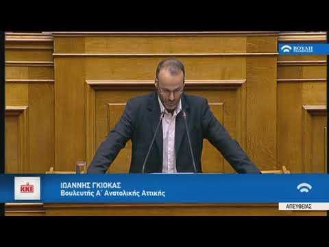 Ι.Γκιόκας (Ειδ.Αγορητής ΚΚΕ) (Αναθεώρηση Συντάγματος) (20/11/2019)