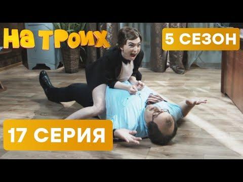На троих - 5 СЕЗОН - 17 серия - НОВИНКА | ЮМОР IСТV - DomaVideo.Ru