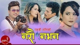 Narou Nabhana - Ramji Khand & Samjhana Bhandari