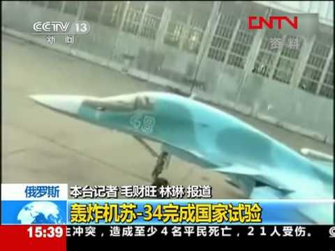 34 в китайских новостях русский стелс в