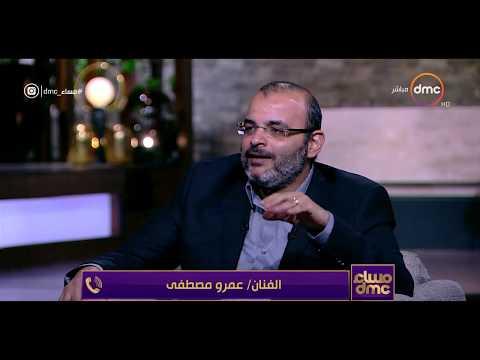 عمرو مصطفى يطالب أيمن بهجت قمر بهذا الشيء أمام الشعب