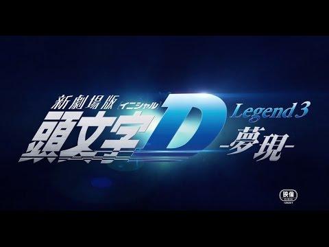新劇場版「頭文字D」Legend3-夢現- 特報