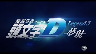 Nonton 新劇場版「頭文字D」Legend3-夢現- 特報 Film Subtitle Indonesia Streaming Movie Download