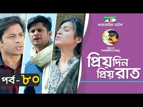 Download Priyo Din Priyo Raat | Ep 80 | Drama Serial | Niloy | Mitil | Sumi | Salauddin Lavlu | Channel i TV hd file 3gp hd mp4 download videos