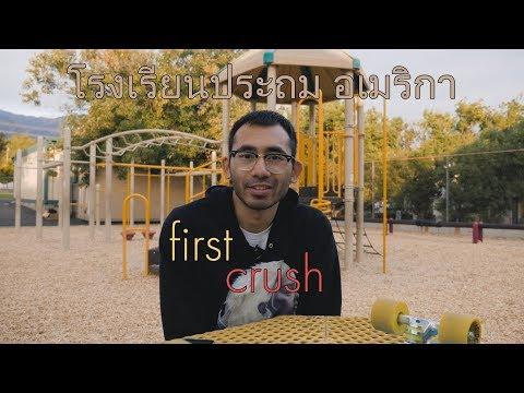 รักครั้งแรก! ในโรงเรียนประถมอเมริกา
