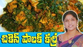చికెన్ పాలక్ కర్రీ   How To Make chicken palak curry  Chicken Palak Recipes  Womens Special  Palak Chicken►Subscribe To Women's Special : - https://goo.gl/Fc50KH►Please Like Facebook PAGE: https://goo.gl/JQjT2I►Google+Catch me ? https://goo.gl/JemgkV►Website : https://www.vanitatv.com