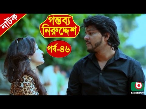 Bangla Natok | Gontobbo Niruddesh | EP - 46 | Bijori Barkatullah, Suzena, Partha Barua, Nadia