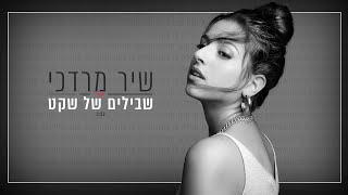 הזמרת שיר מרדכי – בסינגל חדש - שבילים של שקט