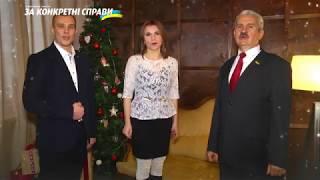 """Вітання депутатів фракції  """"За конкретні справи"""""""