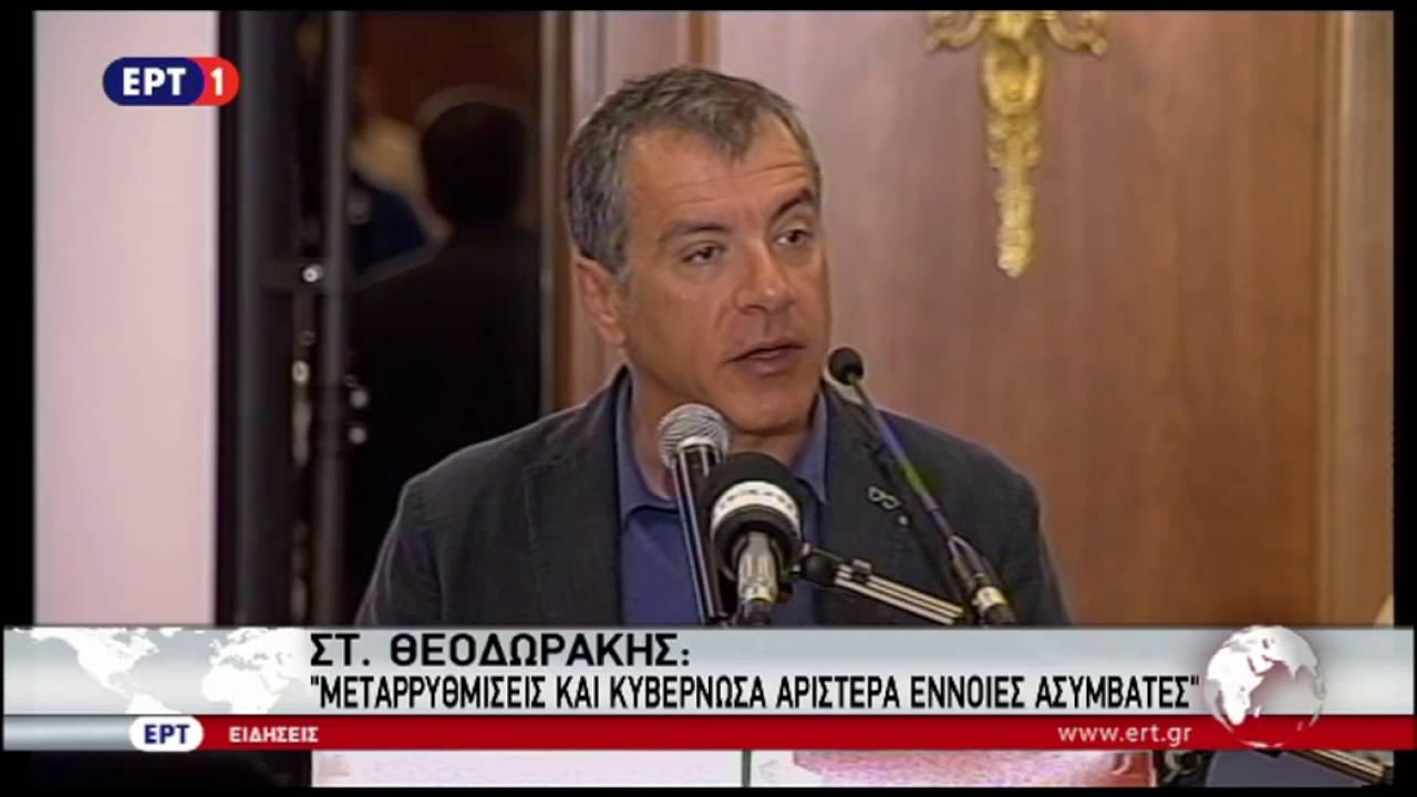 Απόσπασμα από την ομιλία του Στ. Θεοδωράκη στο συνέδριο της Δράσης