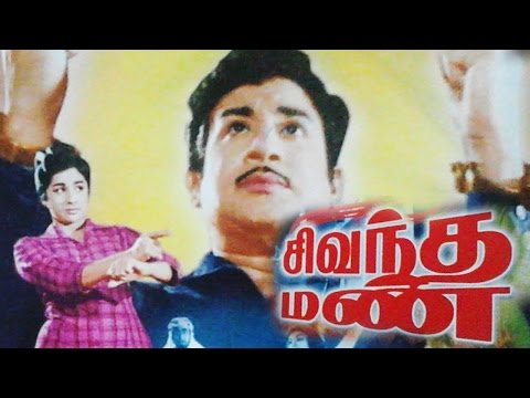 Video Sivantha Mann | Full Tamil Movie | Sivaji Ganesan, Kanchana download in MP3, 3GP, MP4, WEBM, AVI, FLV January 2017