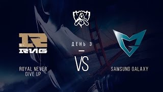 RNG vs Samsung, game 1