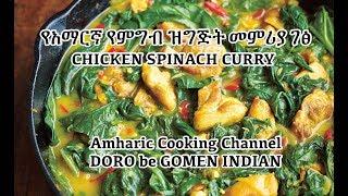 Chicken Spinach Curry - Amharic - Doro be Gomen Indian Recipe - የአማርኛ የምግብ ዝግጅት መምሪያ ገፅ