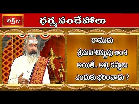 If Rama is Incarnation of Sri Maha Vishnu then Why did he Endure Difficulties? || Dharma Sandehalu