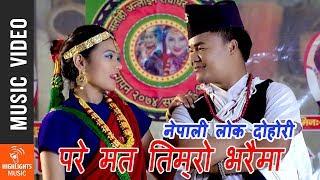 Pare Mata Timro Bharaima / Shiva Kumar Baskota & Juna Magar