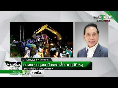 มาตรการคุมรถทัวร์สองชั้น ลดอุบัติเหตุ : ขีดเส้นใต้เมืองไทย | 29-03-61 | ข่าวเที่ยงไทยรัฐ