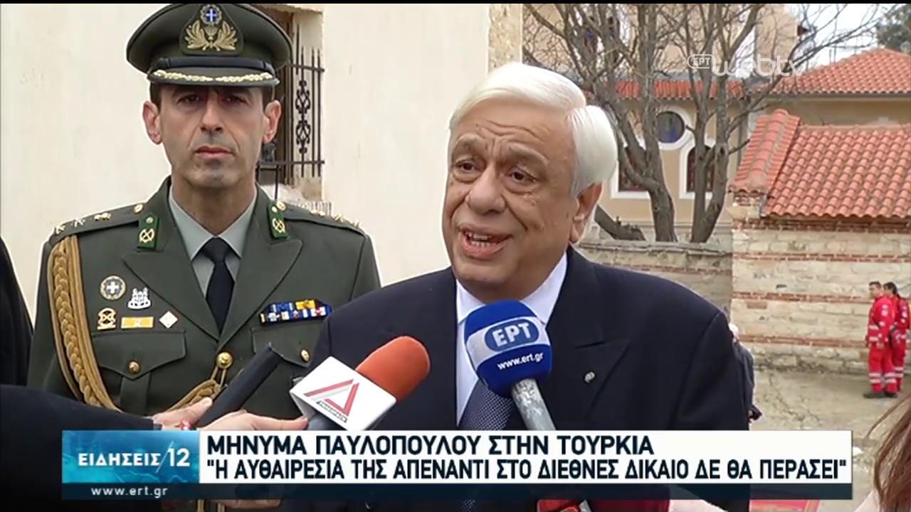ΠτΔ: «Η αυθαιρεσία της Τουρκίας απέναντι στο διεθνές δίκαιο δεν θα περάσει»  | 18/01/2020 | ΕΡΤ