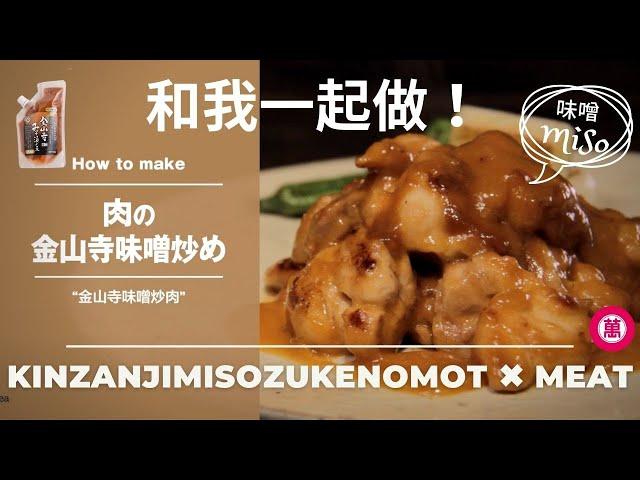 日本的家常菜「金山寺味噌炒肉」マルマン 金山寺みそ漬の素レシピ 「肉の金山寺味噌炒め」中国語バージョン
