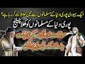 3 Mysterious Question Of A Yahoodi ( Yahoodi Ka Dunya Ko Chalenge) urdu stories | islamic stories