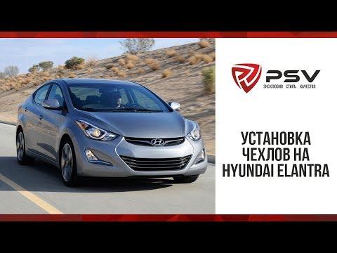 "Установка чехлов ""Оригинал"" на Hyundai Elantra VI с 2015"
