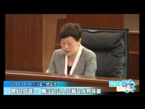 陳虹20140414立法會議