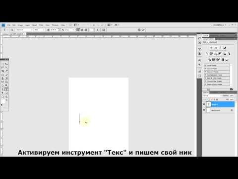 Как в фотошопе cs4 сделать 3d текст