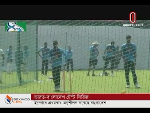 Will Bangladesh be able to take Kohli challenge? (12-11-19) Courtesy: Independent TV