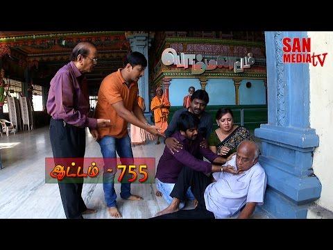 Bommalattam 25-06-2015   Sun Tv Serial