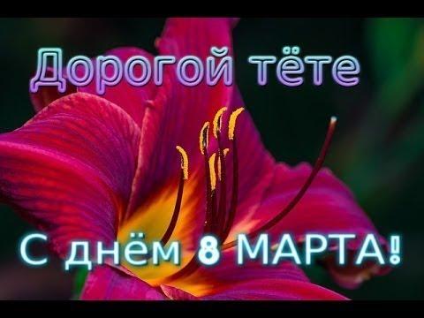ПОЗДРАВЛЕНИЯ С 8 МАРТА ТЕЩЕ - DomaVideo.Ru