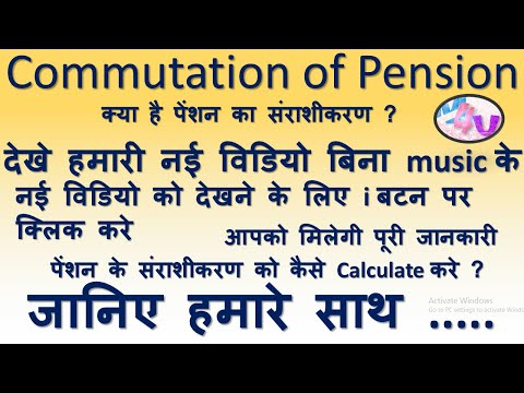 Commutation Of Pension | What is commutation of pension | How to Calculate Commutation Of Pension |