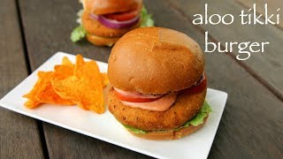 aloo tikki burger recipe | mcaloo tikki recipe | mcdonalds burger tikki recipe