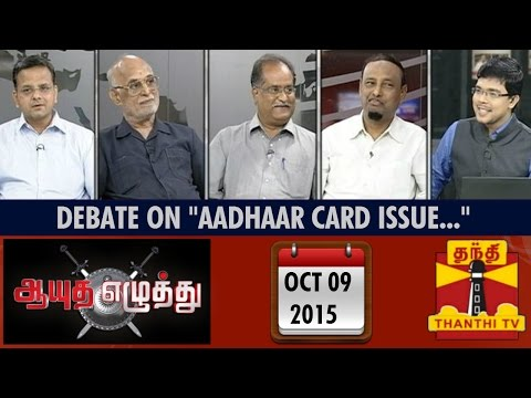 Ayutha Ezhuthu 09-10-2015 Is Aadhaar Card Issue a Personal Human Rights Violation